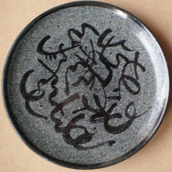 Schizzo, ceramica artistica Pio Mastrogiacomo, Acerno (SA)